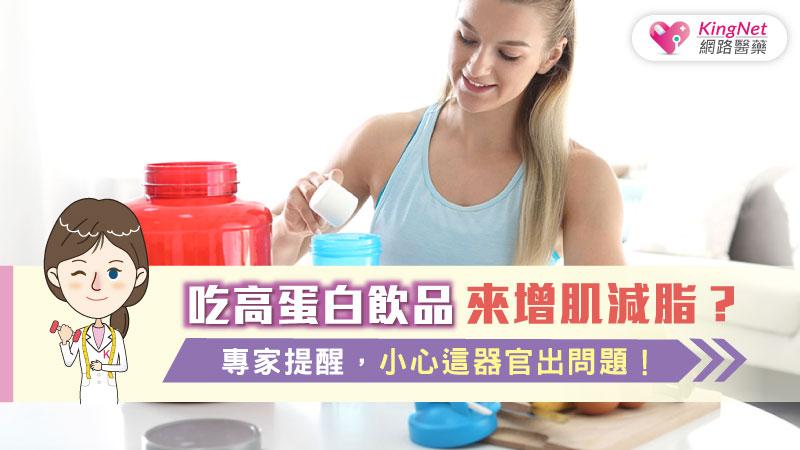 吃高蛋白飲品來增肌減脂?專家提醒,小心腎功能出問題!