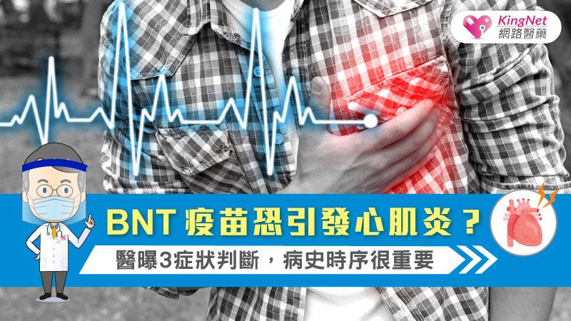 BNT疫苗恐引發心肌炎?醫曝3症狀判斷,病史時序很重要