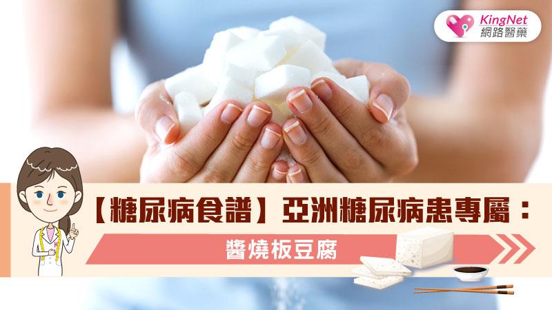 【糖尿病食譜】亞洲糖尿病患專屬:醬燒板豆腐