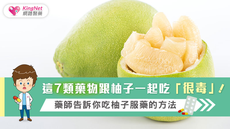 這7類藥物跟柚子一起吃「很毒」!藥師告訴你吃柚子服藥的方法