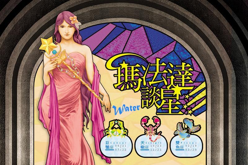 【瑪法達談星】01.17~ 01.23 水象星座