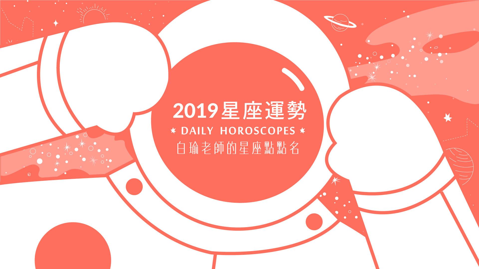 白瑜老師的2019星座整體運勢:有閃合、閃分,也有突飛猛進的發展