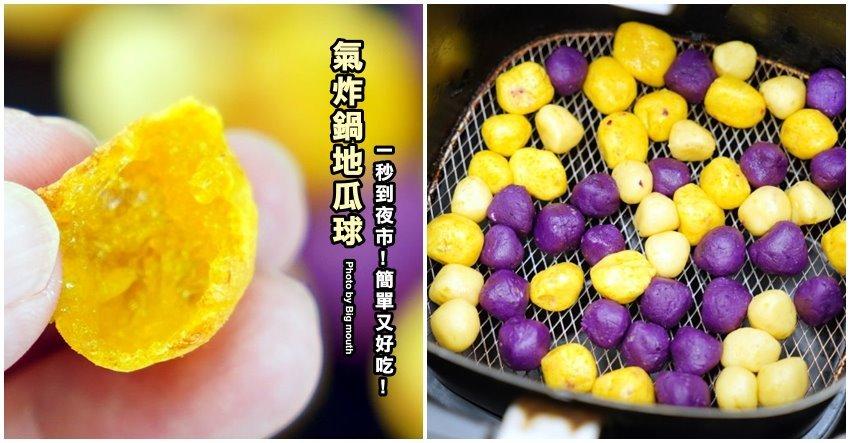 【食譜】氣炸鍋地瓜球做法.一秒到夜市,超簡單的親子料理!