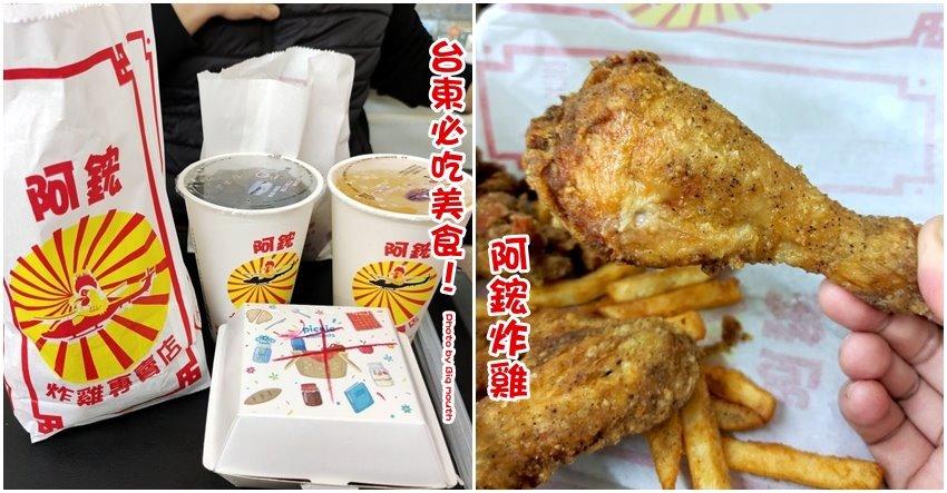 【台東美食】阿鋐炸雞專賣店.在地人狂推的超夯美食!