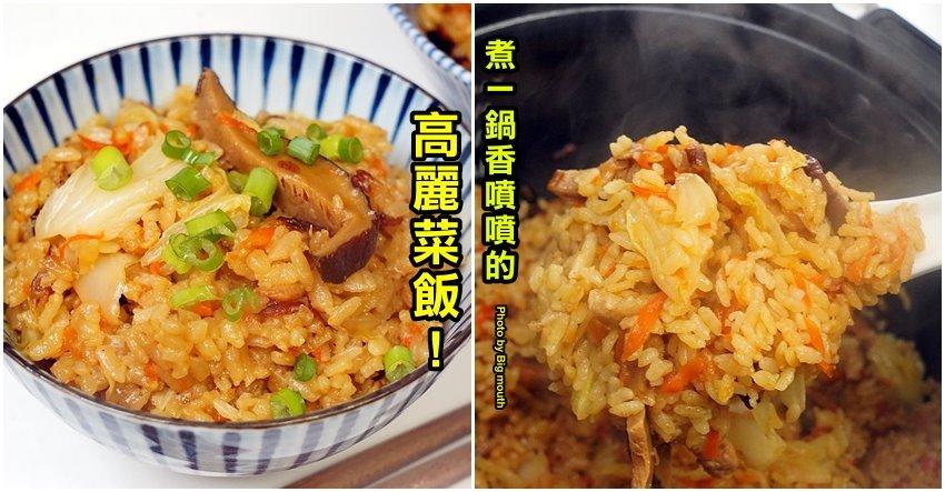 【食譜】古早味高麗菜飯做法.煮一鍋香噴噴家常美味!