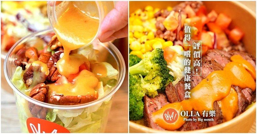 【台北美食】OLLA 有樂.高評價健康餐盒,加上醬料變身美味拌飯!