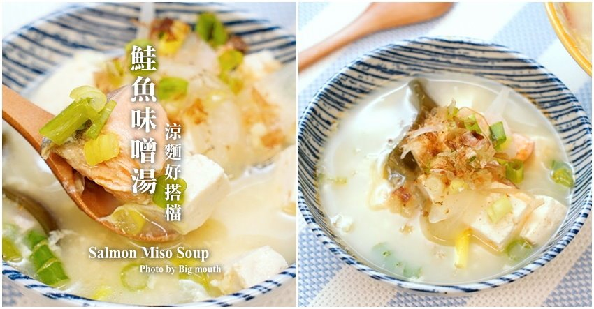 【食譜】鮭魚味噌湯.搭配涼麵店滑嫩蛋花的做法及食材建議!