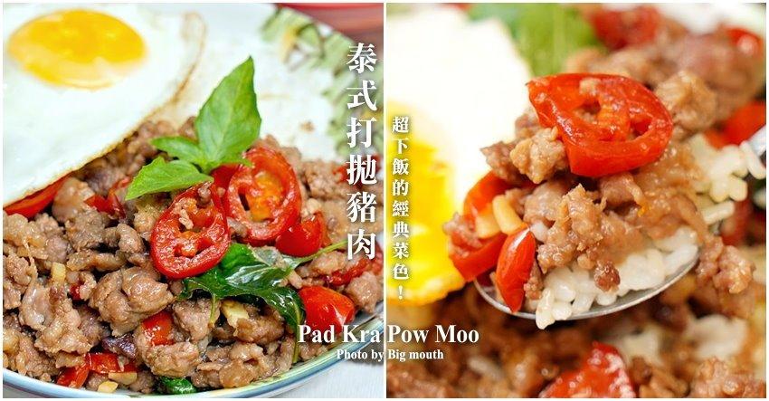 【食譜】泰式打抛豬肉.搭配半熟蛋邪惡又下飯,快速上桌的經典菜色!