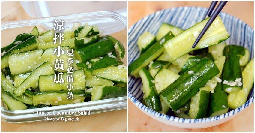 【食譜】涼拌小黃瓜做法.爽脆開胃的夏季必備小菜!
