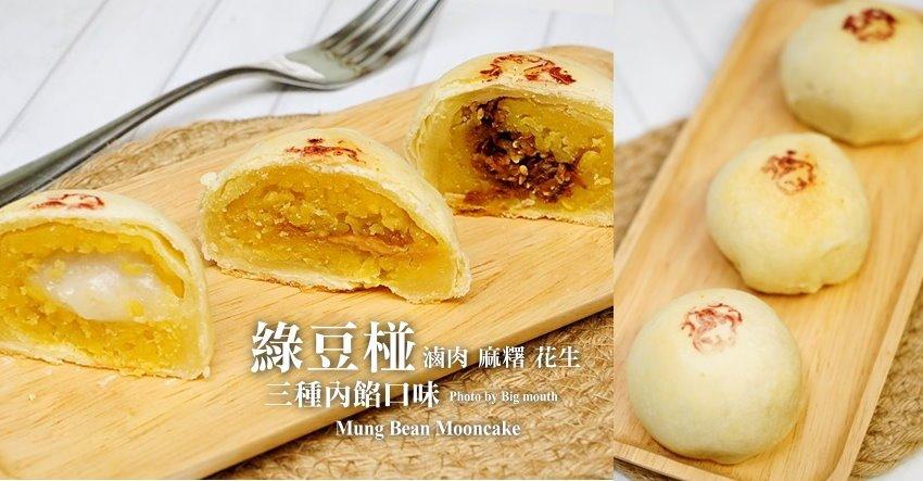 【食譜】綠豆椪做法.滷肉、花生、麻糬三種口味一次學起來!