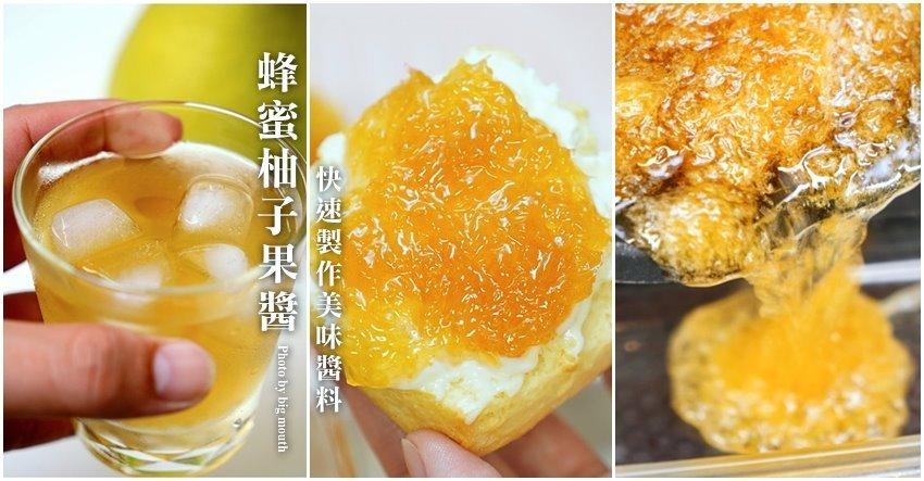 【食譜】快速蜂蜜柚子果醬做法.中秋柚子變身美味受歡迎的果醬!