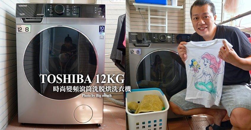 【開箱】TOSHIBA東芝12公斤變頻滾筒洗脫烘洗衣機.變頻馬達10年保固!