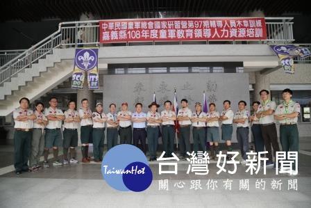 嘉縣童軍會培育童軍教育領導人才 輔導木章訓練起跑