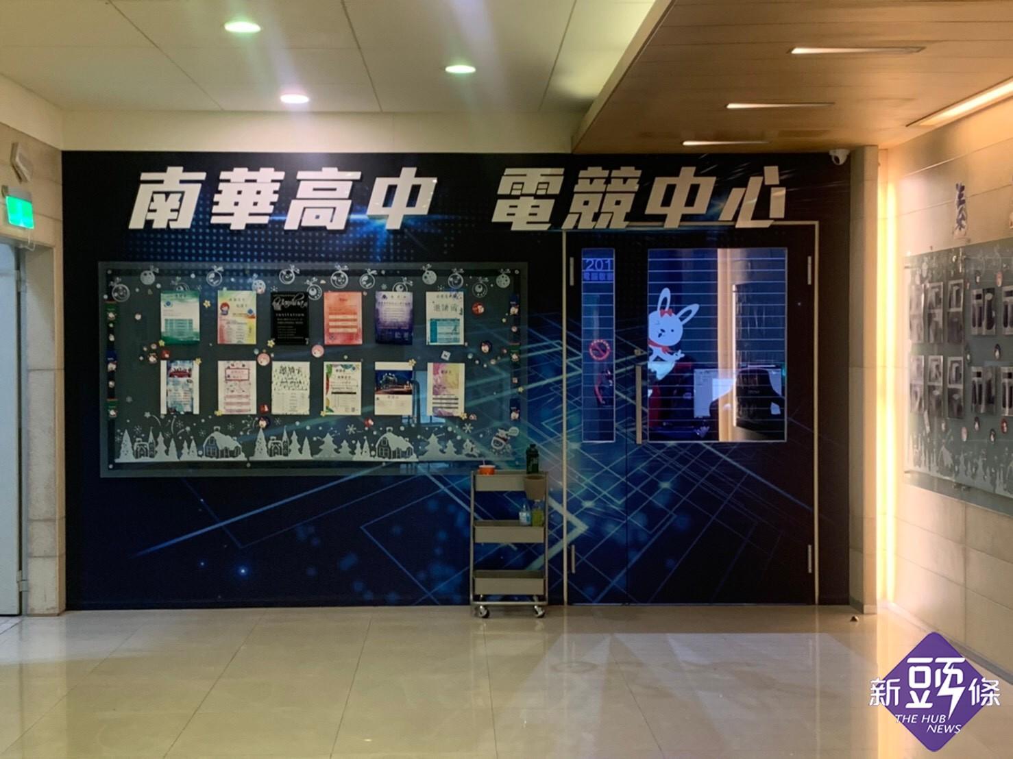 南華高中成立電競中心 以電競會友 向學子招手