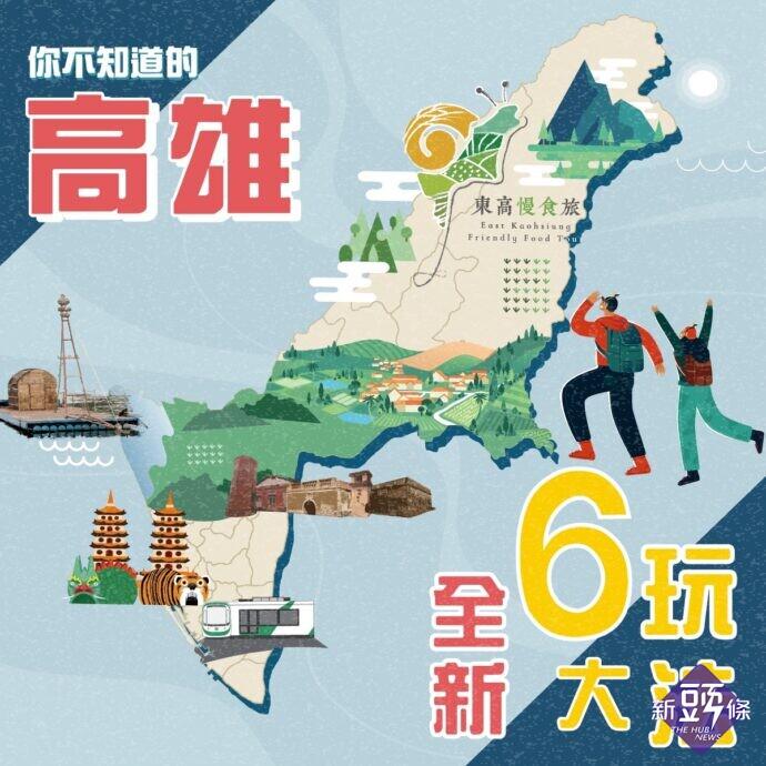 台北夏季旅展 高雄觀光局聯手KKday推出超值行程 搶攻國旅市場